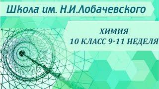 Химия 10 класс 9-11 неделя Алкены. Номенклатура, физические и химические свойства