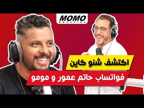 Hatim Ammor avec Momo - اكتشف شنو كاين فواتساب حاتم عمور و مومو