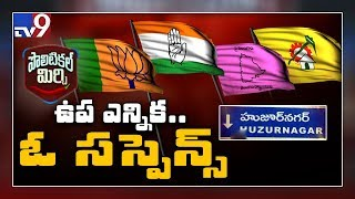 Political Mirchi: హుజూర్ నగర్ లో ఊపందుకున్న ఉప ఎన్నిక ప్రచారం