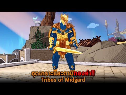ชุดเกราะและดาบทองคำ Tribes of Midgard |