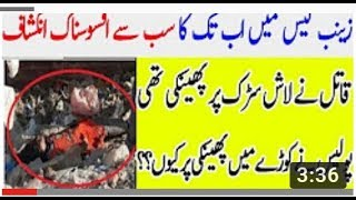 What did police do with Zainab's body ? Kasur Innocent Girl Zainab Murder Case
