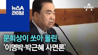 문희상이 쏘아 올린 '이명박·박근혜 사면론' | 뉴스A 라이브