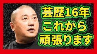 極楽とんぼ・山本圭壱が吉本復帰、スッキリ加藤生報告、NHKも報道、本人...