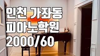 [학원매매] 인천 가좌동에 위치한 고급 피아노학원입니다…