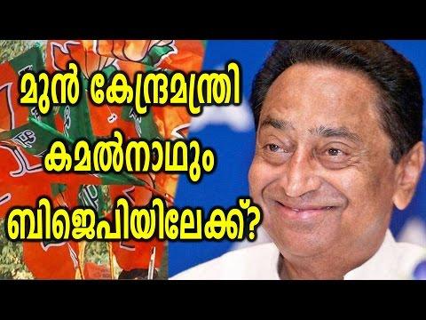 Kamalnath May Join BJP | Oneindia Malayalam