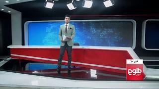 TOLOnews 10pm News 03 February 2017/طلوع نیوز، خبر ساعت ده، ۱۵ دلو ۱۳۹۵