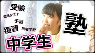 【のんちゃんねる】『塾って行くべき!?』栄光ゼミナール東京スカイツリータウン校へ中学3年受験生が気になることを聞きに突撃取材! thumbnail