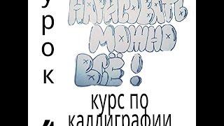 Курс по каллиграфии | как сокращать слова в вязи.
