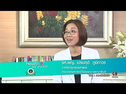 ย้อนหลัง Health Me Please | ภาวะเด็กตัวเตี้ย ตอนที่ 2 | 21-03-60 | TV3 Official