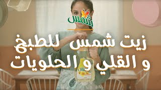 إعلان زيت شمس ٢٠١٨ للطبخ و القلي و الحلويات Youtube
