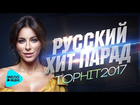 Russian Hit Parade - Top Hit 2017 # 1