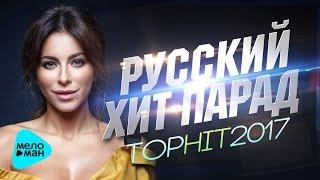 РУССКИЙ ХИТ-ПАРАД   Top Hit 2017 #1