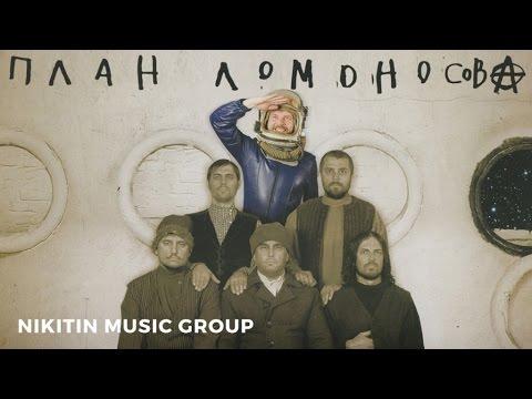 План Ломоносова -   (Full Album) 2012