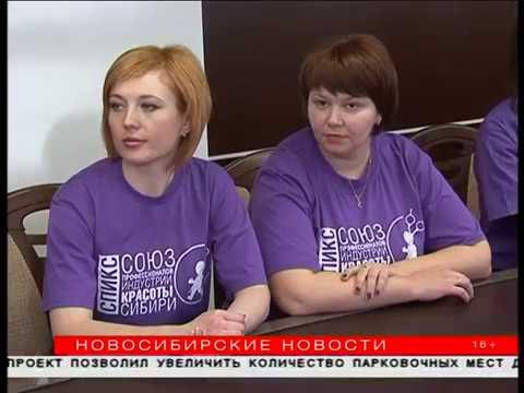 Новосибирские парикмахеры поедут покорять Париж