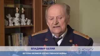 Судьба моей семьи в судьбе моей страны. Ветеран Владимир Беляй – лётчик с горячим сердцем