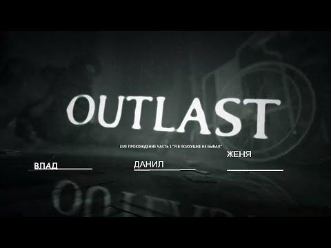 Outlast: Я в психушке не бывал (Хеллоуинский стрим)