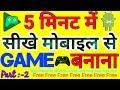 Apne Mobile Se Game Kaise Banaye Free Me | Game kaise banate h Sikhe Free me [ Hindi ]...
