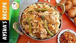 চিকেন তেহারি || Chicken Tehari Recipe Bangla || Dhakaiya/Old Town Chicken Tehari, Quick and Easy