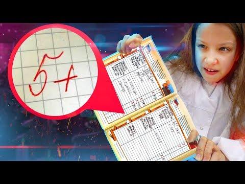 ДНЕВНИК VIKI SHOW. Какие оценки? 2 или 5?😂
