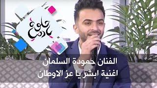 الفنان حمودة السلمان - اغنية ابشر يا عز الاوطان