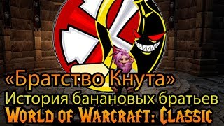 «Братство Кнута» подлинная история World of Warcraft: Classic