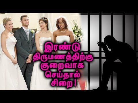 இரண்டு கல்யாணம் பண்ணலைனா ஜெயிலுக்கு போகணும் தெரியுமா? | Weird Marriage  Law In Eritrea!