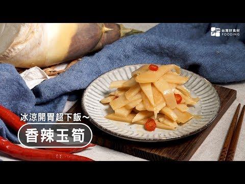 【自製罐頭菜】香辣玉筍~自己做罐頭玉筍,冰涼開胃,飯、拌麵都超搭!少添加吃的才安心~Chili Ba