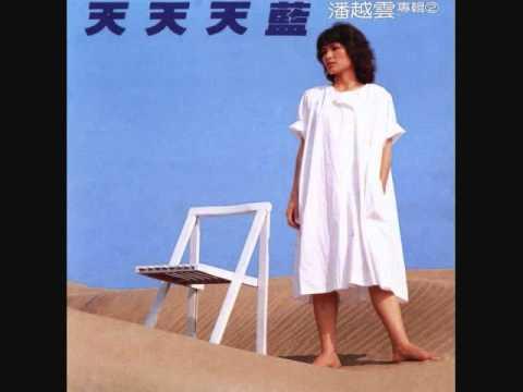 潘越雲 - 天天天藍 / Forever Sky Blue (by Michelle Pan)