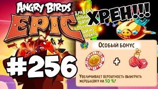 Angry Birds Epic 256 БОЛЬШАЯ НЕУДАЧА Геймплей Walkthrough