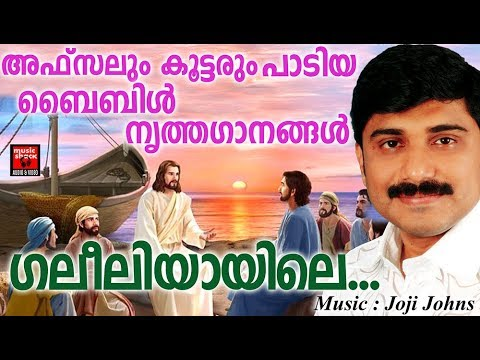 bible dance hits of afsal christian devotional songs malayalam 2018 adoration holy mass visudha kurbana novena bible convention christian catholic songs live rosary kontha friday saturday testimonials miracles jesus   adoration holy mass visudha kurbana novena bible convention christian catholic songs live rosary kontha friday saturday testimonials miracles jesus