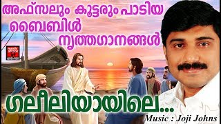 Bible Dance # ഗലീലിയായിലെ # Hits Of Afsal # Christian Devotional Songs Malayalam 2018
