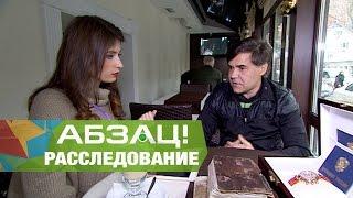 Шедевры или подделки   что нашли в «схроне» Азарова?   Абзац!   21 12 2016