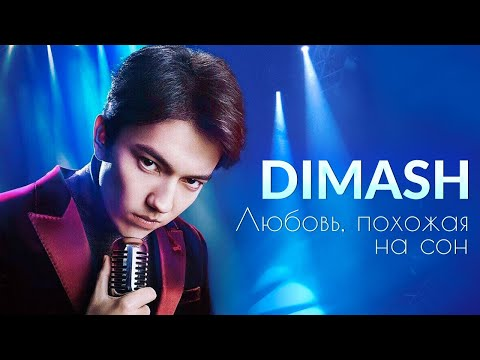 Dimash Kudaibergen - Love Is Like A Dream ~ Димаш Кудайберген - Любовь, похожая на сон