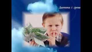 видео Як навчити дитину поводитися з грошима