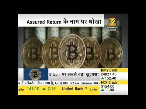 BITCOIN 0%Rupes Zee Businesses AWARENESS news bit
