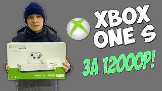 КУПИЛ XBOX ONE S ЗА 12000 РУБЛЕЙ!