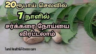 20ரூபாய் செலவில் 7 நாளில் சர்க்கரை நோய்யை விரட்டலாம்  Tamil Health and Fitness care