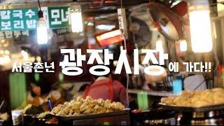 광장시장 - 서울촌년 신세계를 보다!