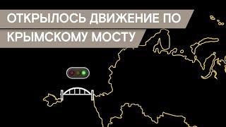 Открылся Крымский мост. Как его строили