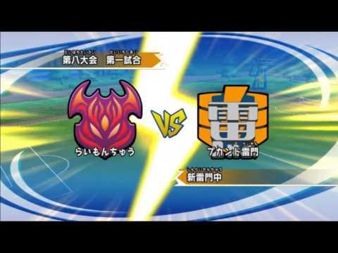 Inazuma Eleven GO Strikers 2013 Ep 44: Midfielder Team