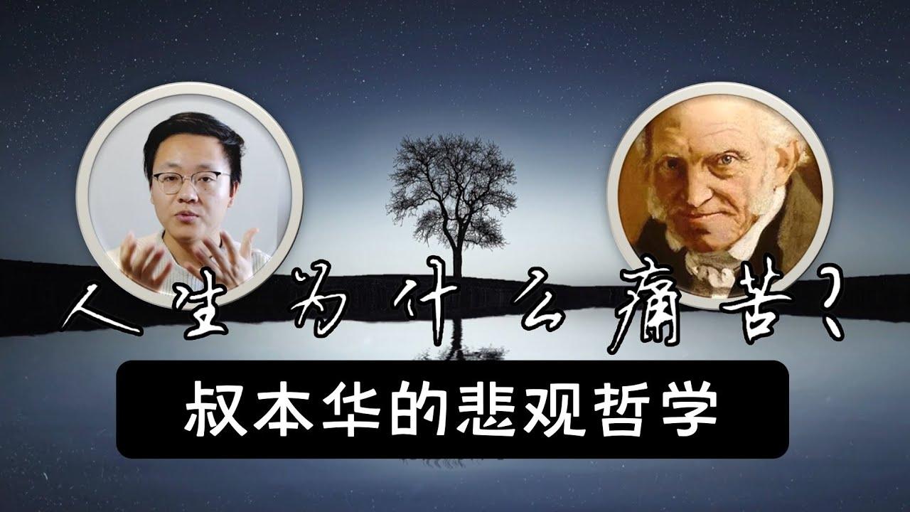 人生為什麼痛苦 叔本華的悲觀哲學(完整版)