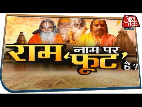 Ayodhya ट्रस्ट पर