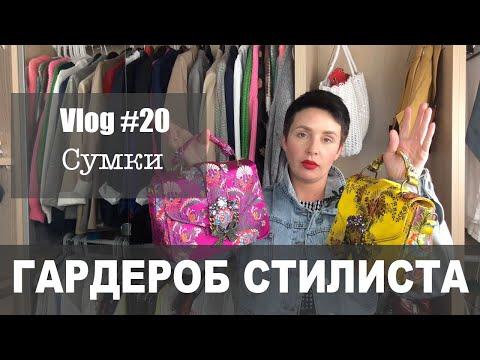 Vlog#20: Мои сумки