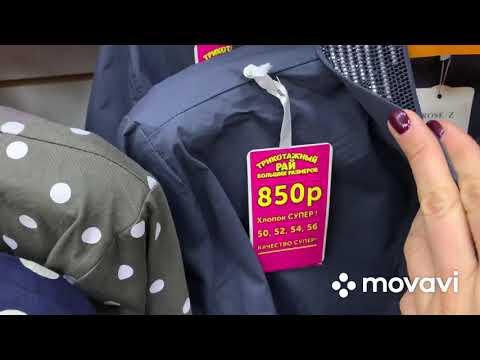 Рынок Садовод. Женская одежда большие размеры
