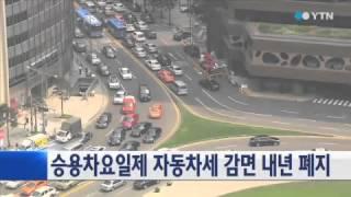 서울시, 승용차요일제 자동차세 감면 내년 폐지 / YT…