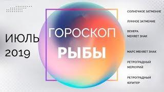 РЫБЫ ГОРОСКОП НА ИЮЛЬ 2019 года. Видео гороскопы