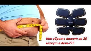 инструкция для пояса для похудения живота