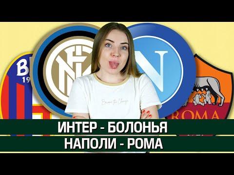 НАПОЛИ - РОМА