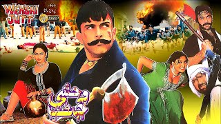 WEHSHI JUTT - SHAAN & NOOR - OFFICIAL PAKISTANI MOVIE