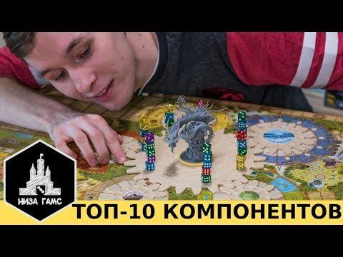 10 самых КРУТЫХ КОМПОНЕНТОВ в настольных играх